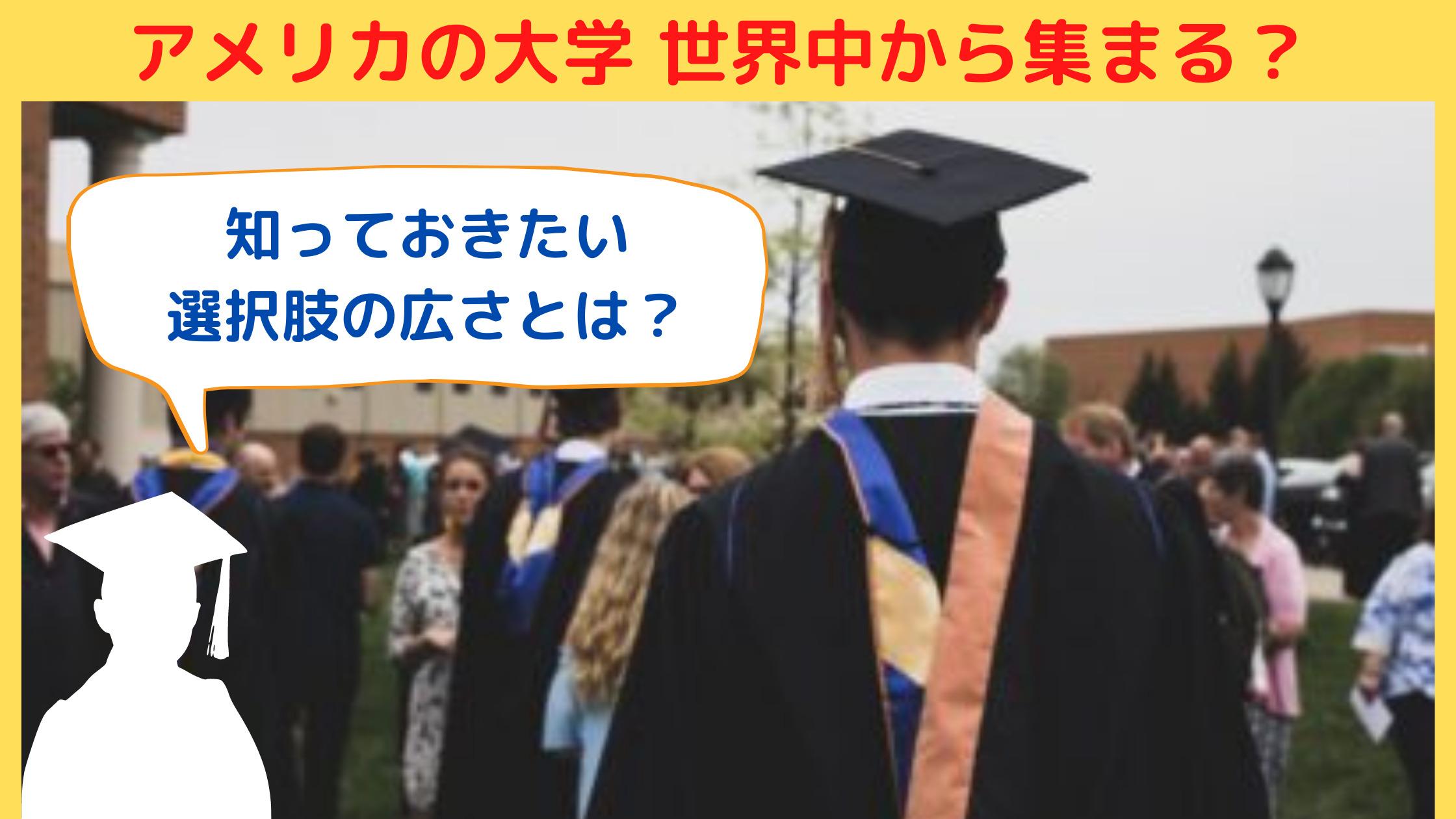 アメリカ大学選び