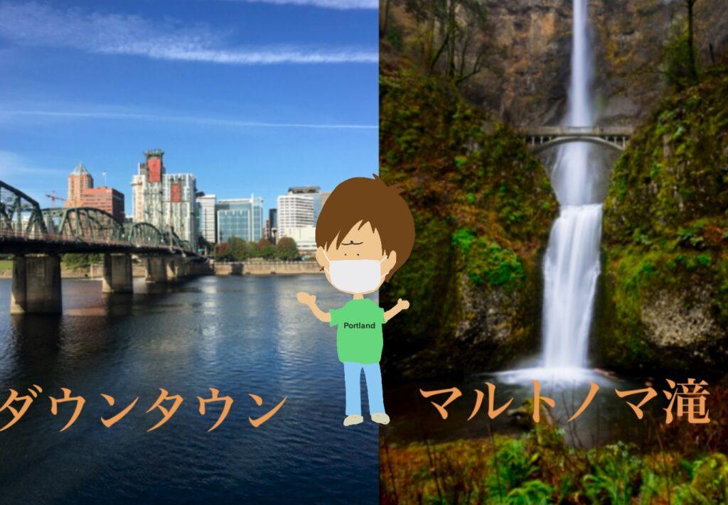ダウンタウンとマルトノマ滝の写真