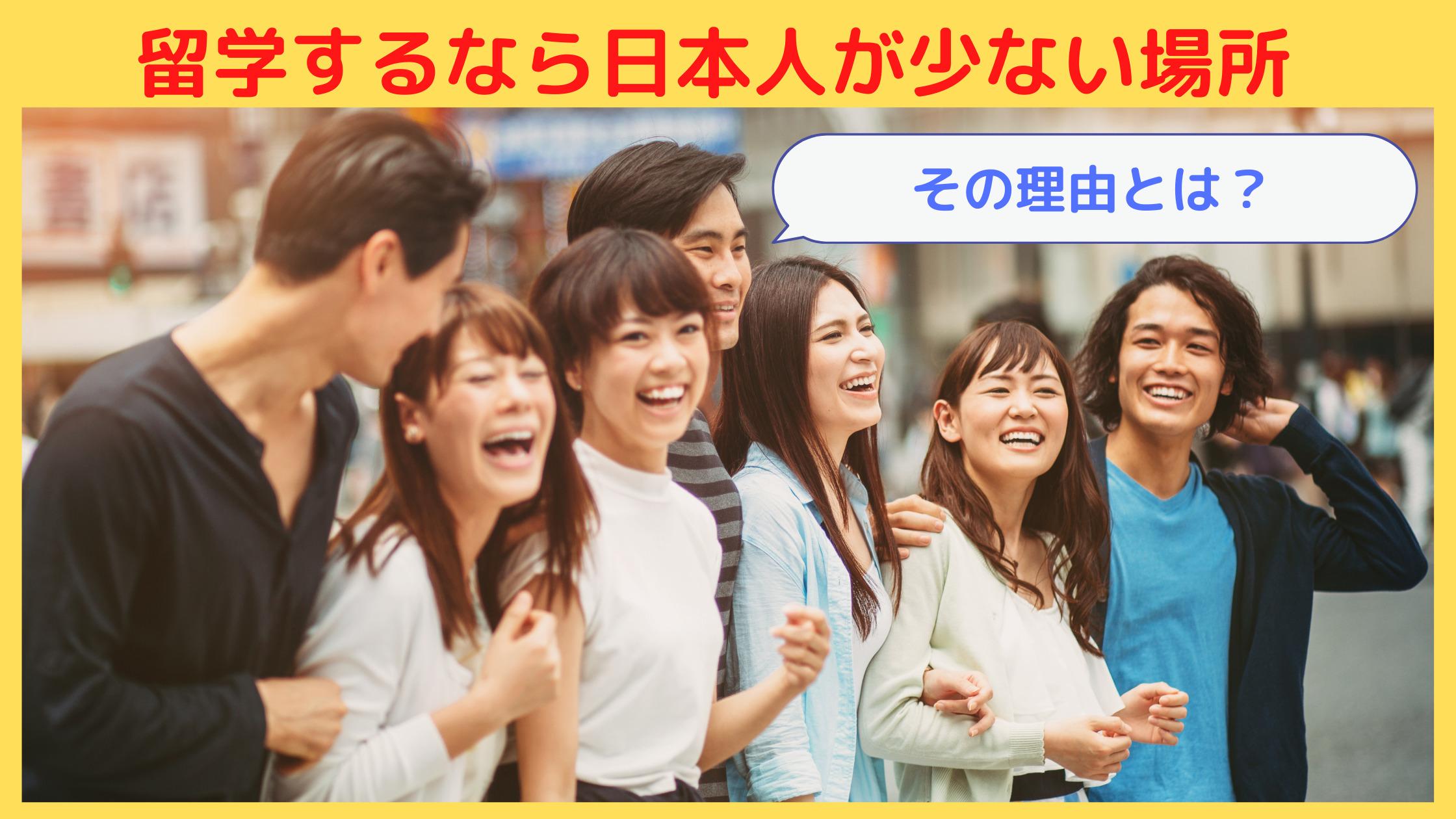 アメリカ在住日本人